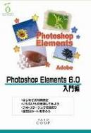 Photoshop Elements 入門編
