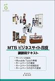 ビジネスサイト作成 講師用テキスト(講師準備編・管理・運営編)
