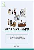 ビジネスサイト作成 管理・運営編