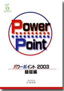 パワーポイント 基礎編 2003