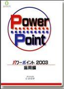 パワーポイント 応用編 2003