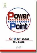 パワーポイント ビジネス編 2003