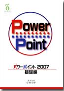 パワーポイント 基礎編 2007