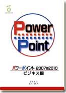 パワーポイント ビジネス編 2007&2010