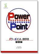 パワーポイント 基礎編 2010