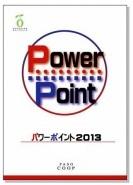 パワーポイント 2013