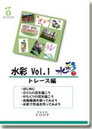 水彩Vol.1トレース編1
