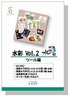 水彩Vol.2ツール編