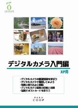 デジタルカメラ入門編 XP