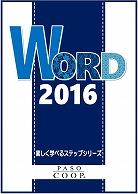 word2016.jpg