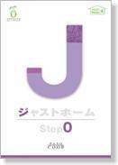 ジャストホーム4 Step0