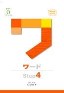 Word2003 Step4