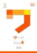 Word2007 Step4