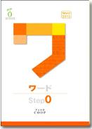 Word2010 Step0