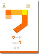 Word2010 Step1
