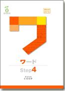 Word2010 Step4