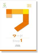 Word2013 Step0