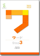 Word2013 Step3