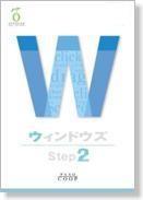 Windows7 Step2