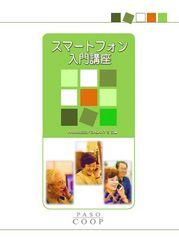 スマートフォン入門講座(Android2.3/GALAXY SⅡ編)