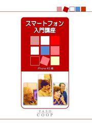 スマートフォン入門講座(iOS5.1/iPhone4S編)のサムネイル画像